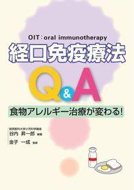 経口免疫療法Q&A**9784521735320/中山書店/谷内昇一郎/978-4-521-73532-0**