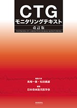 CTGモニタリングテキスト 改訂版**9784885632907/東京医学社/馬場 一憲/978-4-88563-290-7**