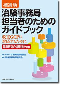 治験事務局担当者のためのガイドブック**メディカ出版/監:日本病院薬剤師会/9784840429504**