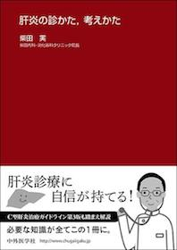 肝炎の診かた、考えかた**中外医学社/柴田実/9784498142183**