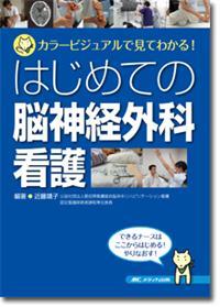はじめての脳神経外科看護**9784840446006/メディカ出版/近藤靖子/978-4-8404-4600-6**