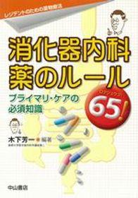 消化器内科薬のルール65!**中山書店/木下芳一/9784521733913**