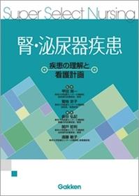 Super Select Nursing 腎・泌尿器疾患**9784780910322/学研メディカル秀潤社/監修:甲田 英一・菊/978-4-7809-1032-2**