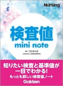 検査値 mini note**学研メディカル秀潤社/竹田津文俊/9784780911213**