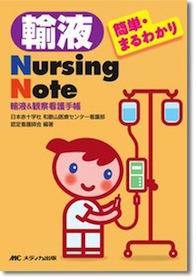 輸液 Nursing Note**9784840440608/メディカ出版/日本赤十字社 和歌山/978-4-8404-4060-8**