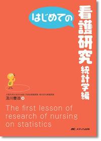 はじめての看護研究 統計学編**メディカ出版/及川慶浩/9784840440356**