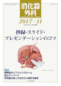 消化器外科 2017年11月 抄録・スライド・プレゼンテーションのコツ**4910045531178/へるす出版/**