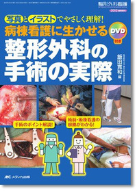 病棟看護に生かせる整形外科の手術の実際**9784840440400/メディカ出版/飯田寛和/978-4-8404-4040-0**