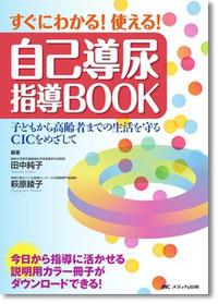 自己導尿指導BOOK**9784840440202/メディカ出版/田中純子/978-4-8404-4020-2**