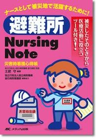 避難所 Nursing Note**9784840437073/メディカ出版/土肥守/978-4-8404-3707-3**