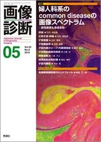 画像診断 2013年5月 婦人科系のcommon diseaseの画像スペクトラム【電子版】**9784780900422/学研メディカル秀潤社//978-4-7809-0042-2**