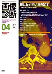 画像診断 2013年4月 親しみやすい胸部CT【電子版】**9784780900415/学研メディカル秀潤社//978-4-7809-0041-5**