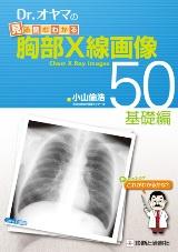 Dr.オヤマの見る読むわかる胸部X線画像50 基礎編**9784787819871/診断と治療社/小山倫浩 (西日本病/978-4-7878-1987-1**