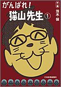 がんばれ!猫山先生 1**日本医事新報社/茨木保/9784784940936**