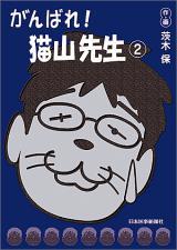 がんばれ!猫山先生 2**日本医事新報社/茨木保/9784784940943**