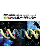 医歯薬系学生のためのビジュアル生化学・分子生物学**日本医事新報社/大塚吉兵衛 他/9784784930623**
