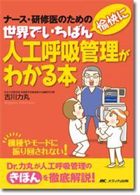 ナース・研修医のための世界でいちばん愉快に人工呼吸管理がわかる本**9784840445085/メディカ出版/古川力丸(日本大学医/978-4-8404-4508-5**