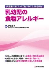 乳幼児の食物アレルギー**9784787819727/診断と治療社/伊藤節子/978-4-7878-1972-7**
