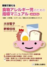 食物アレルギー児のための指導マニュアル 改訂第2版**診断と治療社/大谷智子・畔柳佳枝/9784787819635**