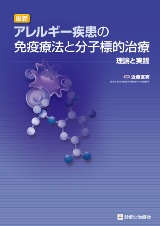 最新アレルギー疾患の免疫療法と分子標的治療**9784787819956/診断と治療社/近藤直実/978-4-7878-1995-6**