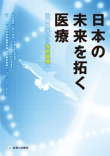 日本の未来を拓く医療**9784787819857/診断と治療社/井村裕夫/978-4-7878-1985-7**