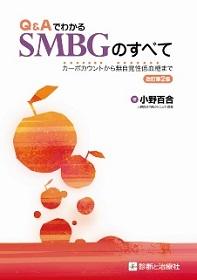 Q&AでわかるSMBGのすべて改訂第2版**9784787819475/診断と治療社/小野百合内科クリニッ/978-4-7878-1947-5**