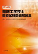第30回 臨床工学技士国家試験問題解説集**9784892699399/へるす出版/日本臨床工学技士教育/978-4-89269-939-9**