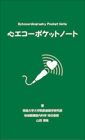 心エコーポケットノート**アスリード/山田博胤**