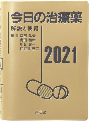 今日の治療薬 2021**南江堂/浦部晶夫/9784524228485**