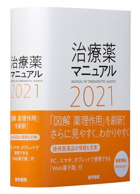 治療薬マニュアル 2021**医学書院/高久史麿/9784260042970/978-4-260-04297-0**