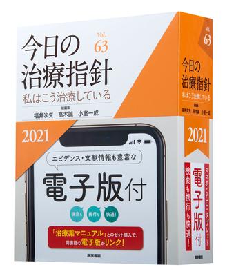 今日の治療指針 2021年版**医学書院/総編集:福井次矢・高木 誠・小室一成/9784260042826**