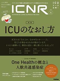 ICNR 2020年11月 ICUのなおし方**学研メディカル秀潤社/9784780913859**