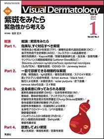 Visual Dermatology 年間購読(2021年1月-12月)**491200859/学研メディカル秀潤社//**