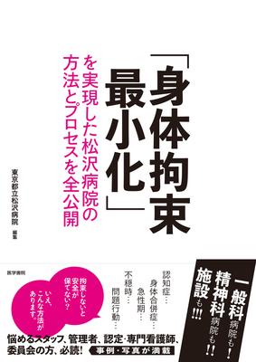 身体拘束最小化 を実現した 松沢病院の方法とプロセスを全公開**9784260043557/医学書院/東京都立松沢病院/978-4-260-04355-7**