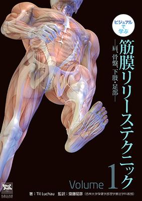筋膜リリーステクニック 1 肩、骨盤、下肢・足部**医道の日本社/Til Luchau/9784752931157**
