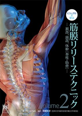 ビジュアルで学ぶ筋膜リリーステクニック Volume 2-頚部、頭部、体幹(脊柱・肋骨)-**9784752931225/医道の日本社/齋藤昭彦/978-4-7529-3122-5**