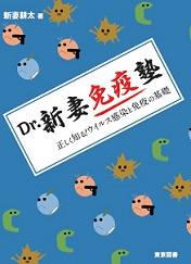 Dr.新妻免疫塾**東京図書/新妻 耕太/9784489023538**