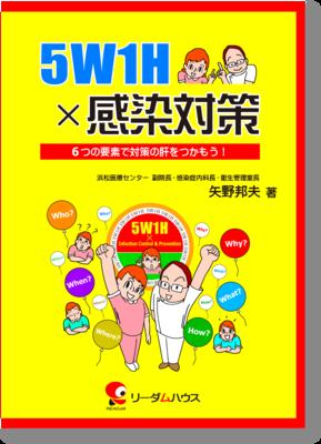 5W1H×感染対策**9784906844166/リーダムハウス/矢野 邦夫/9784906844166**