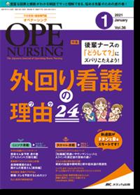OPE NURSING 2021年1月 外回り看護の理由(ワケ)24**メディカ出版/9784840472975**