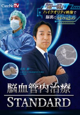 脳血管内治療STANDARD(ケアネットDVD)**ケアネット/講師:吉村 紳一 氏/9784909550354**