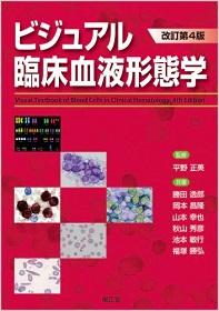 ビジュアル臨床血液形態学 改訂第4版**南江堂/平野 正美/9784524228041**