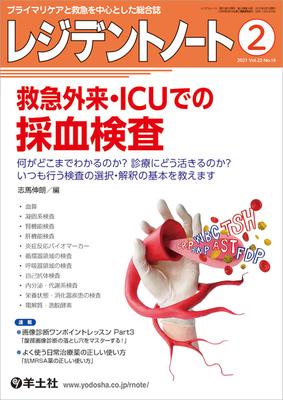レジデントノート 2021年2月 救急外来・ICUでの採血検査**羊土社/志馬伸朗/9784758116565**