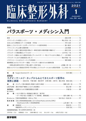 臨床整形外科(冊子版)年間購読(2021年1月-12月)**医学書院**