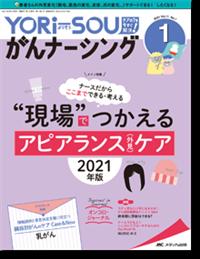 YORi-SOUがんナーシング 年間購読(冊子版)年間購読(2021年1月-12月)**メディカ出版**