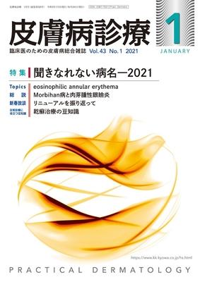 皮膚病診療 年間購読(2021年1月-12月)**協和企画/丸善出版**