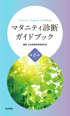 マタニティ診断ガイドブック 第6版**医学書院/日本助産診断・実践研究会/9784260043298**