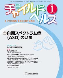 チャイルドヘルス 2021年1月 自閉スペクトラム症(ASD)のいま**診断と治療社/4910161850115**