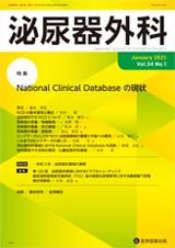 泌尿器外科 2021年1月 National Clinical Database の現状**医学図書出版/9784865174038**