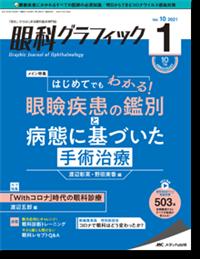 眼科グラフィック(冊子版)年間購読(2021年1月-12月)**メディカ出版**
