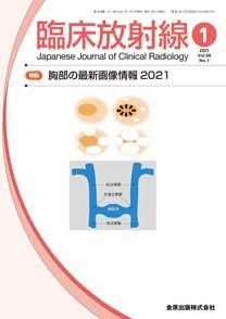 臨床放射線 2021年1月 胸部の最新画像情報2021**金原出版/4910093490113**